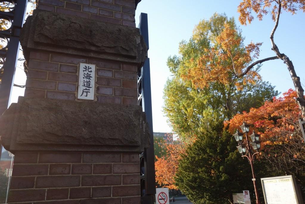 赤のレンガと紅葉の北海道庁