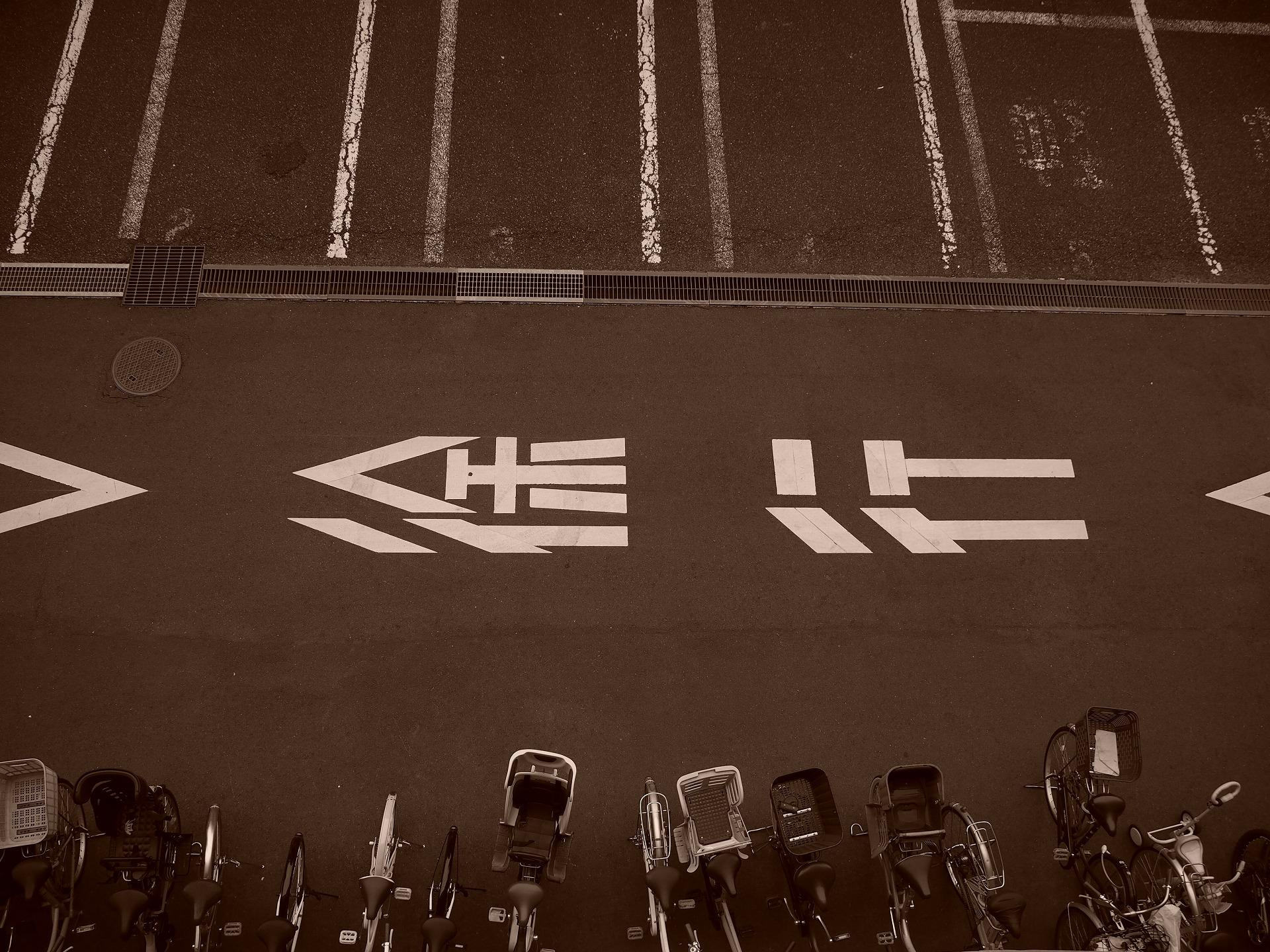 徐行の道路標識と自転車