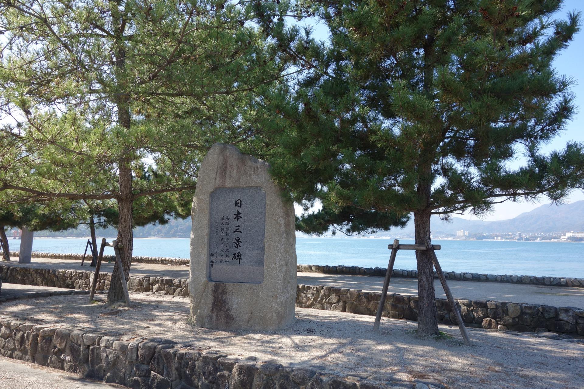広島の厳島に建てられた日本三景碑