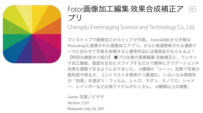 Fotor画像加工編集アプリ