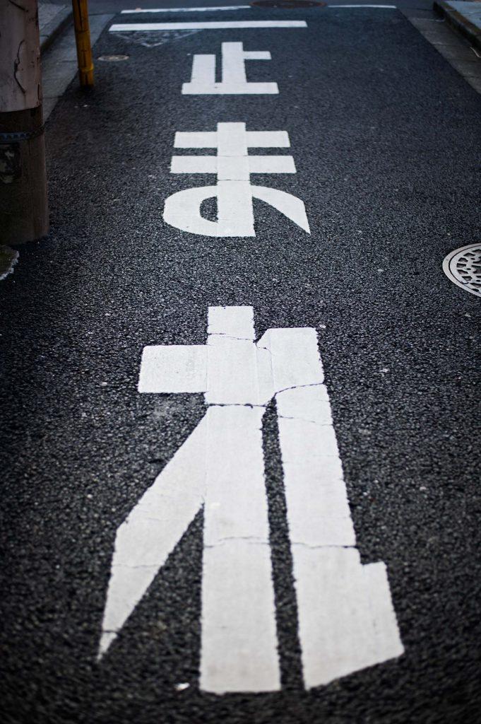 道路標識の白線で止まれ
