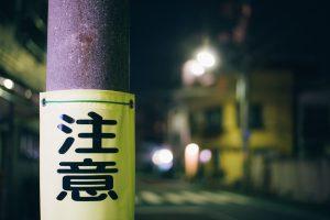夜道の電信柱の注意表示
