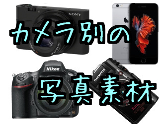 カメラ別の写真素材